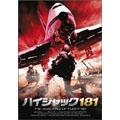 ハイジャック181[ATVD-13640][DVD] 製品画像