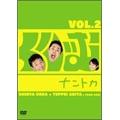 くりぃむナントカ Vol.2