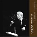 豊中混声合唱団による高田三郎作品集 Vol.6 -高田三郎 混声合唱のための典礼聖歌 I