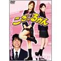 こぎゃるかん[DMSM-8210][DVD] 製品画像