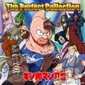キン肉マンII世 The Prefect Collection
