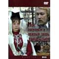 狩場の悲劇[RCCF-1023][DVD] 製品画像