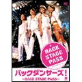 バックダンサーズ! 〜BACK STAGE PASS〜[REDV-00516][DVD] 製品画像