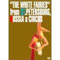 ロシア国立サンクト・ペテルブルグ美女サーカス団 白い妖精たち インペリアルBOX(3枚組)