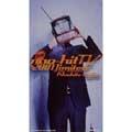 別冊nao-hit TV~2001 limited~<限定盤>