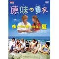 原味の夏天 僕たちの終わらない夏 DVD-BOX