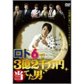 ロト6で3億2千万円当てた男 DVD-BOX(6枚組)
