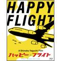 ハッピーフライト ファーストクラス・エディション