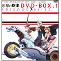忘却の旋律 DVD-BOX1(6枚組)<初回限定版>