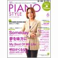 PIANO STYLE 2009年 6月号 [MAGAZINE+CD]