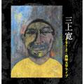1972 高知大学ライブ<1,000枚限定生産盤>