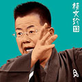 桂文珍13「算段の平兵衛」「新版・豊竹屋」
