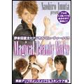 伊牟田直太「MAGICAL BEAUTY MAKE」シリーズ5.「男前アップのメンズメイク&スキンケア編」