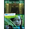 PFFアワード 2006 ベストセレクション MIDNIGHT PIGSKIN WOLF ミッドナイト・ピッグスキン・ウルフ/まばたき
