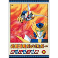 元気爆発ガンバルガー 第4巻[TDBA-6020][DVD] 製品画像