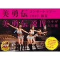 美勇伝コンサートツアー2007初夏 美勇伝説IV~ウサギと天使~