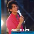 松山千春LIVE 「大いなる愛よ夢よ」 ~1982.7 札幌・真駒内屋外競技場~
