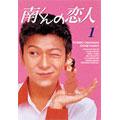 高橋由美子/南くんの恋人 DVD-BOX〈4枚組〉 [PCBE-50223]