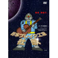 「日本ブレイク工業 社歌」DVD
