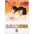 ニコニコ日記 Vol.2