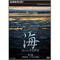 NHKスペシャル 海 知られざる世界 第4集 深層海流 二千年の大航海