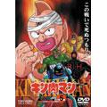 キン肉マン Vol.5