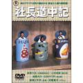 社長道中記[TDV-15062D][DVD] 製品画像