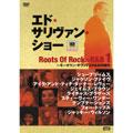 """エド・サリヴァン presents """"ルーツ・オブ・ロック=R & B1""""~モータウン・サウンドとR & Bの時代"""