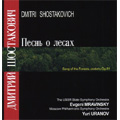 "Shostakovich: Oratorio ""Song of Forests"" Op.81 -Original (1949), 1962 Revised Edition (1970) / Evgeny Mravinsky(cond), USSR State SO, Yuri Uranov(cond), Moscow PSO, etc"