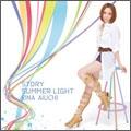 STORY/SUMMER LIGHT [CD+DVD]<初回生産限定盤A>