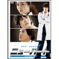 ニューハート DVD-BOX 2