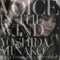VOICE IN THE WIND YOSHIDA MINAKO WITH BRASS ART ENSEMBLE