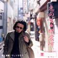 恋の味 - 襟裳岬(アナログ盤)
