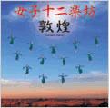 敦煌  [CD+DVD]