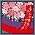 春の桜と優雅に語らう17の知恵