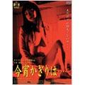 今宵かぎりは…[BWD-1170][DVD] 製品画像