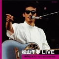 松山千春LIVE 「時代(とき)をこえて」 ~1981.6 東京・日比谷野外音楽堂~