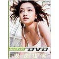 digi+KISHIN DVD 安達祐実