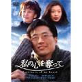 私の心を奪って DVD-BOX(8枚組)