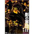 影の軍団 2 COMPLETE DVD 壱巻(4枚組)<初回生産限定>