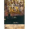 さだまさしベスト・セレクション 10th Anniversary「時の流れに」