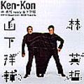 Ken-kon