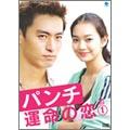 パンチ ~運命の恋~ DVD-BOX 1(4枚組)