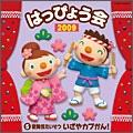 コロムビア ぴかぴかキッズ::2009 はっぴょう会 5 歌舞伎たいそう いざやカブかん! CD