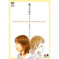 ツアー~君と笑った~ファイナル [DVD+CD]<初回限定盤>