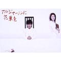 ユースケ・サンタマリア/アルジャーノンに花束を DVD-BOX(4枚組) [PCBE-50472]