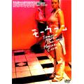モーヴァン[PCBE-51572][DVD] 製品画像