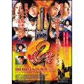 風雲II DVD-BOX(後編)