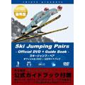 スキージャンプ・ペア  [オフィシャルDVD+公式ガイドブック]<初回生産限定版>