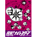 探偵!ナイトスクープDVD Vol.3 上岡局長クラシック~淡路島のパラダイス編